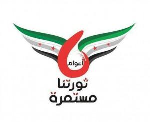 نحو أحياء الذكرى السادسة للثورة السورية