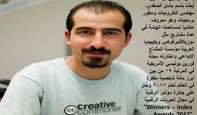 سنبقى نذكرك ايها الشهيد البطل: استشهاد المبرمج باسل الصفدي في معتقلات النظام السوري